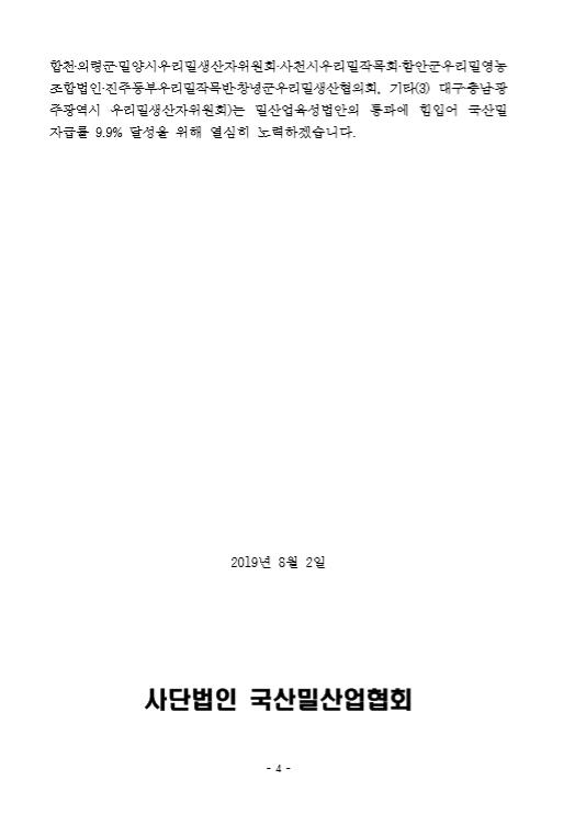 제3호 성명서_4-4.jpg