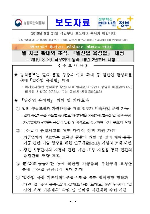 밀산업육성법 보도자료_1.jpg