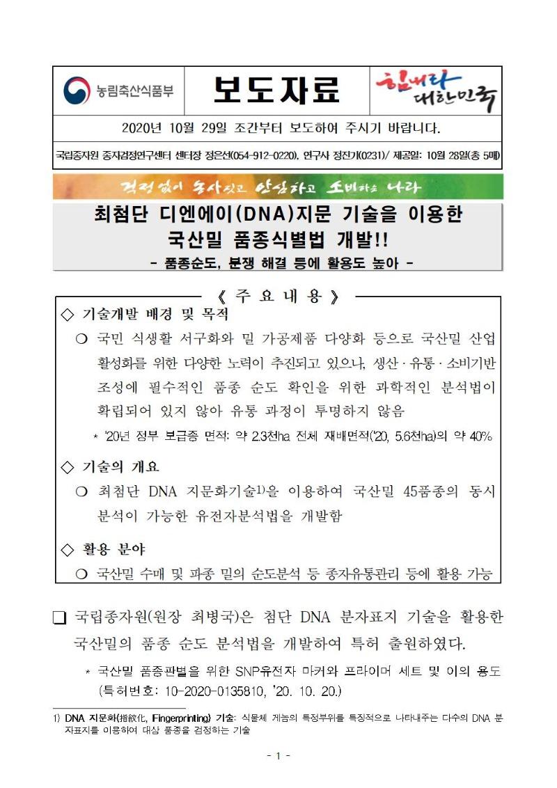 최첨단 디엔에이 지문 기술을 이용한 국산밀 품종식별법 개발, 보도자료(10.29, 조간)001.jpg