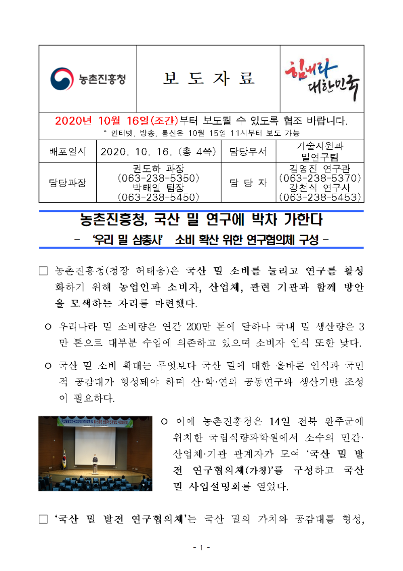 1016-(금주보도_통전지)농촌진흥청, 국산 밀 연구 박차 가한다(식량원)001.png