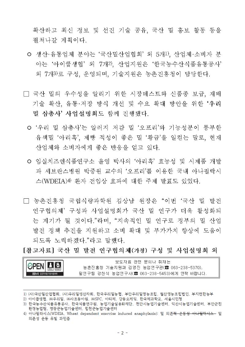1016-(금주보도_통전지)농촌진흥청, 국산 밀 연구 박차 가한다(식량원)002.png