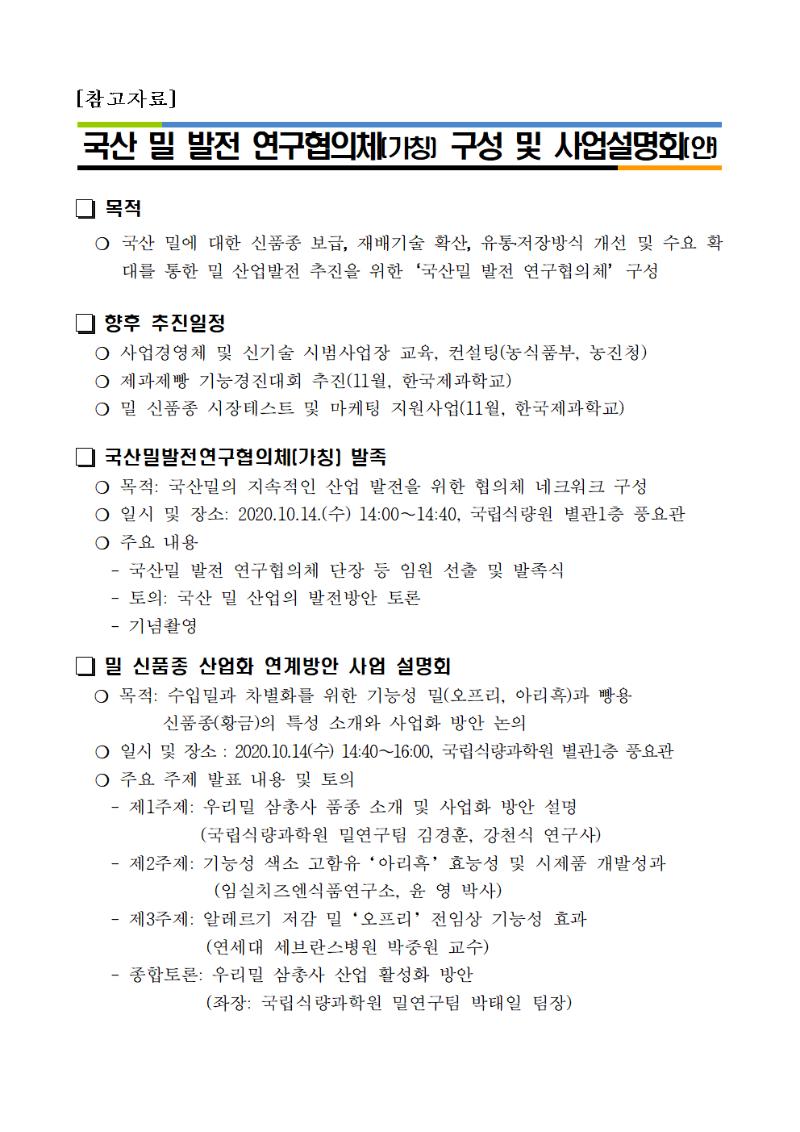 1016-(금주보도_통전지)농촌진흥청, 국산 밀 연구 박차 가한다(식량원)003.png